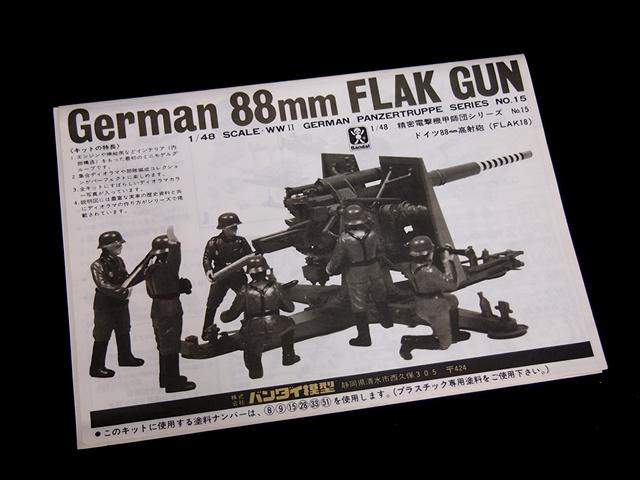BANDAI 1/48 精密電撃機甲師団シリーズ ドイツ88mm高射砲 FLAK18 説明書