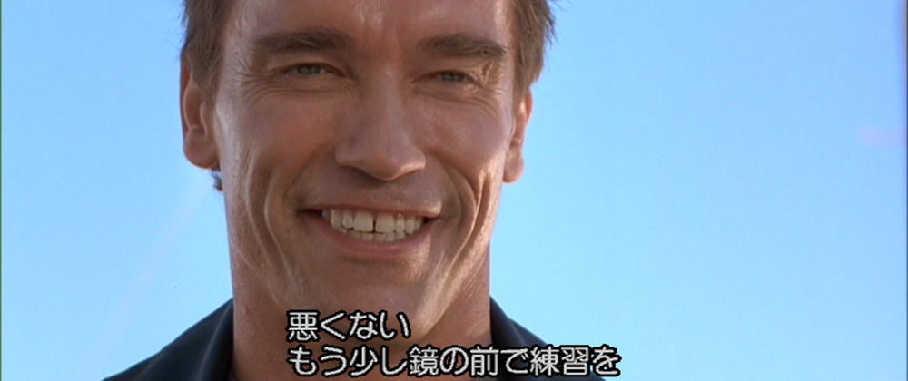 ターミネーター 笑顔
